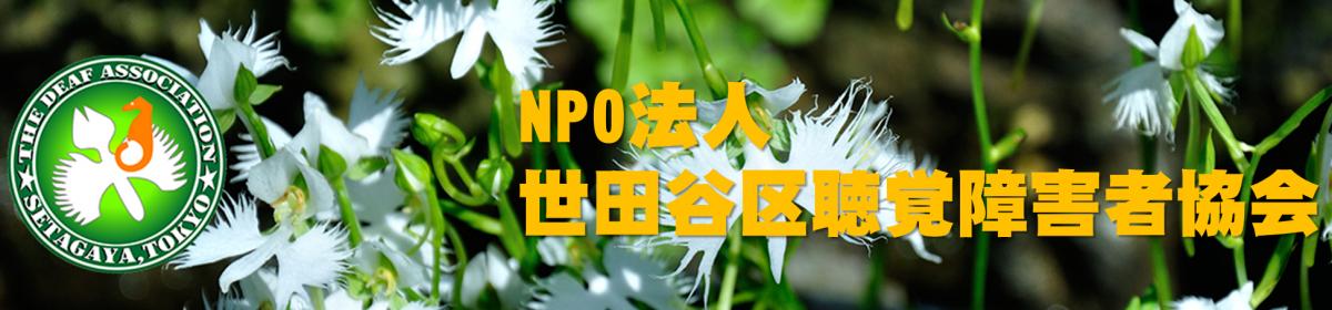 NPO法人世田谷区聴覚障害者協会